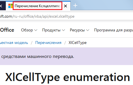 http://files.rsdn.org/100358/xlcelltype.png