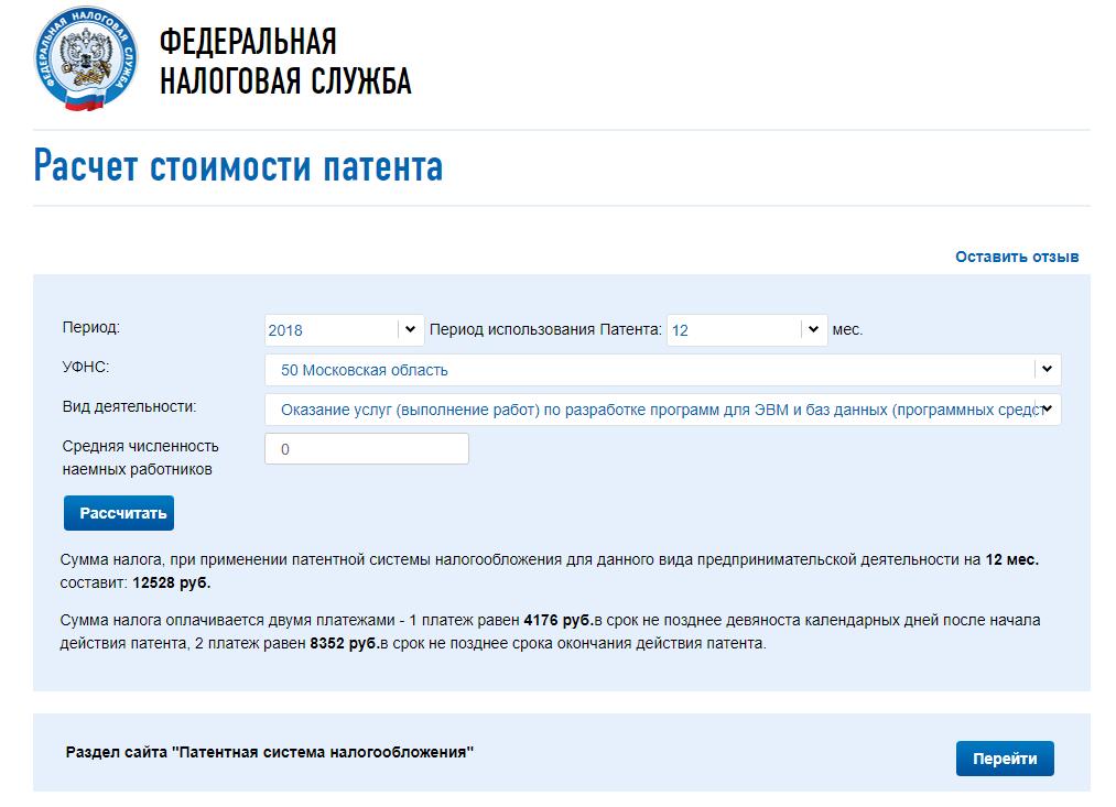 http://files.rsdn.org/120724/patent.nalog.ru_info_%20-%20Google%20Chrome%202018-04-24%2015.32.46.png
