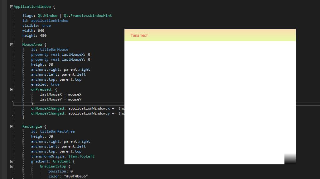 Re[4]: Установить цвет для title MainWindow - C++ Qt - Qt - RSDN