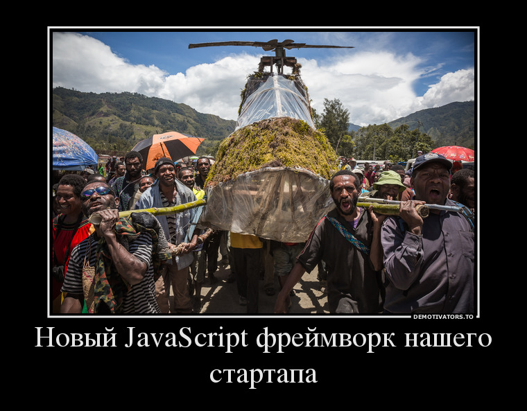 http://files.rsdn.org/125739/JavaScript%20framework.jpg