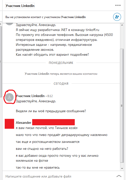 http://files.rsdn.org/26252/TinkoffKozel.png