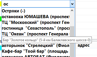 http://files.rsdn.org/43783/combo_hint.png