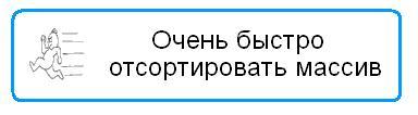 http://files.rsdn.org/80019/fast.JPG