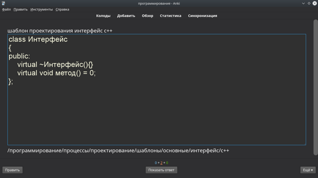 http://files.rsdn.org/99832/anki_interface_01.png