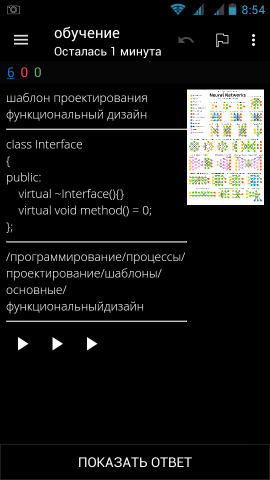 http://files.rsdn.org/99832/anki_phone_04.png