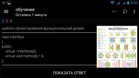 http://files.rsdn.org/99832/anki_phone_05.png