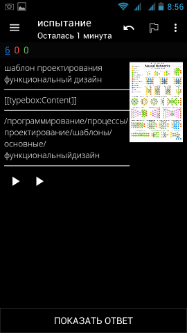 http://files.rsdn.org/99832/anki_phone_06.png