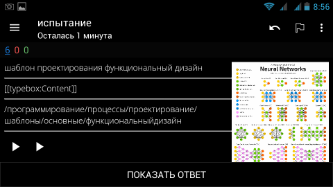 http://files.rsdn.org/99832/anki_phone_07.png